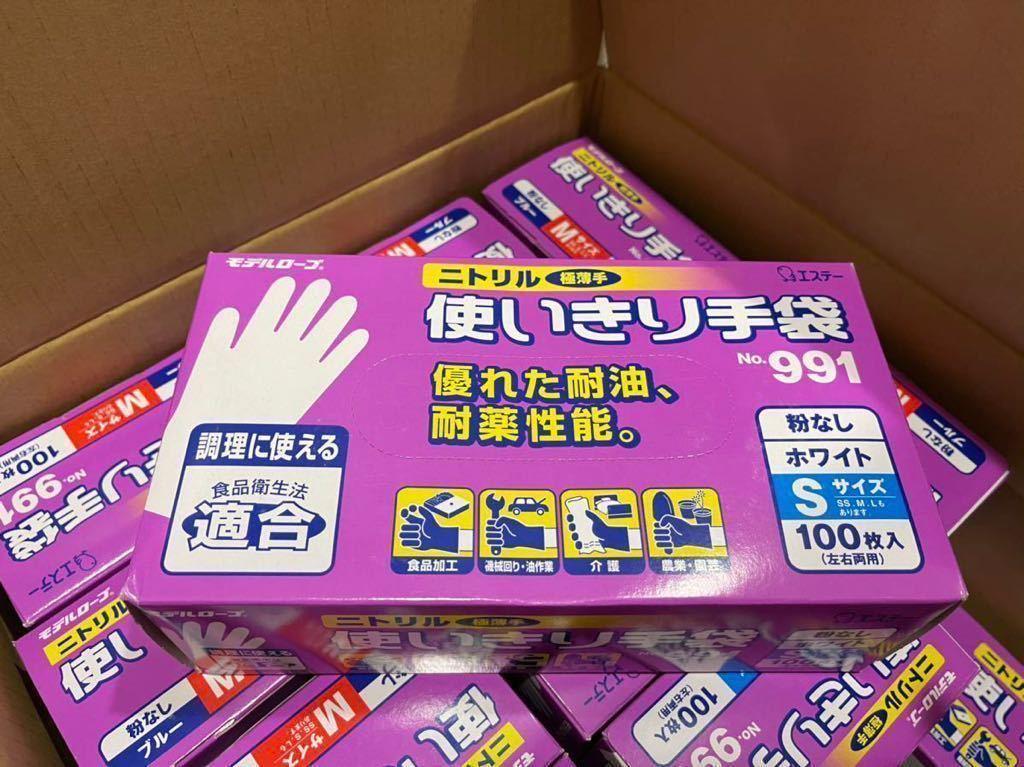 ニトリル手袋 使い捨て手袋 エステー モデルローブ 使い捨てグローブ S ニトリル グローブ ゴム手袋 衛生手袋 手袋 白色 600枚_画像4