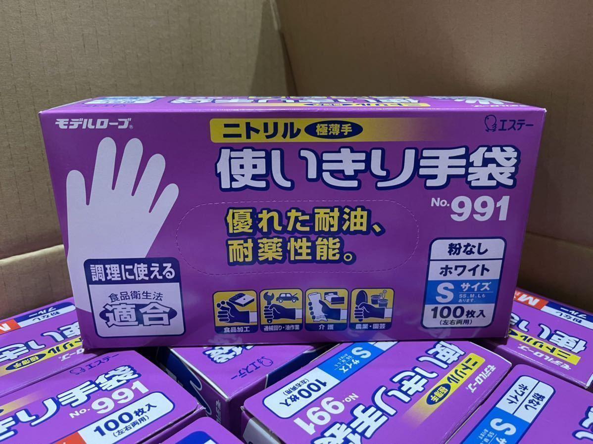 ニトリル手袋 使い捨て手袋 エステー モデルローブ 使い捨てグローブ S ニトリル グローブ ゴム手袋 衛生手袋 手袋 白色 600枚_画像2