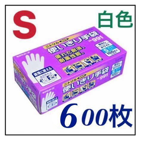 ニトリル手袋 使い捨て手袋 エステー モデルローブ 使い捨てグローブ S ニトリル グローブ ゴム手袋 衛生手袋 手袋 白色 600枚_画像1