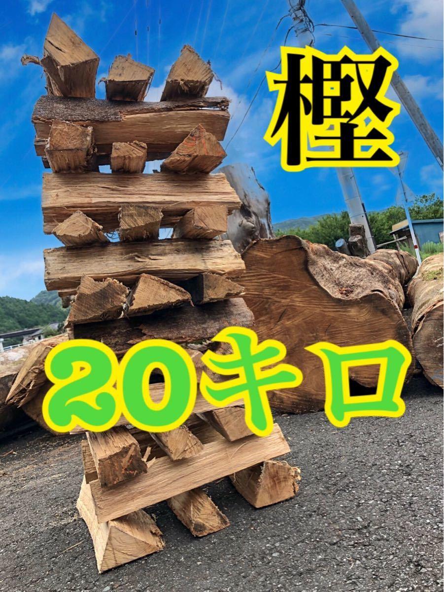 火持ちNo. 1 薪【国産樫20キロ】送料無料 焚きつけサービス