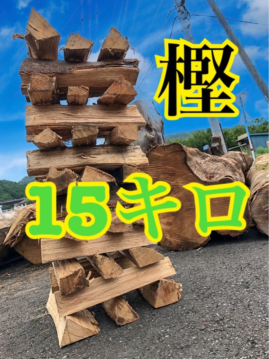 薪【国産樫15kg】送料無料 焚きつけサービス