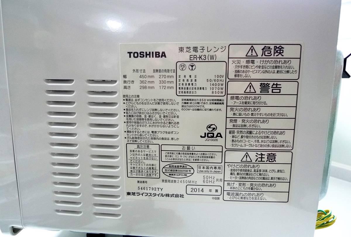 東芝 電子レンジ ER-K3 (W) TOSHIBA 2014年製 ホワイト オーブン角皿付き