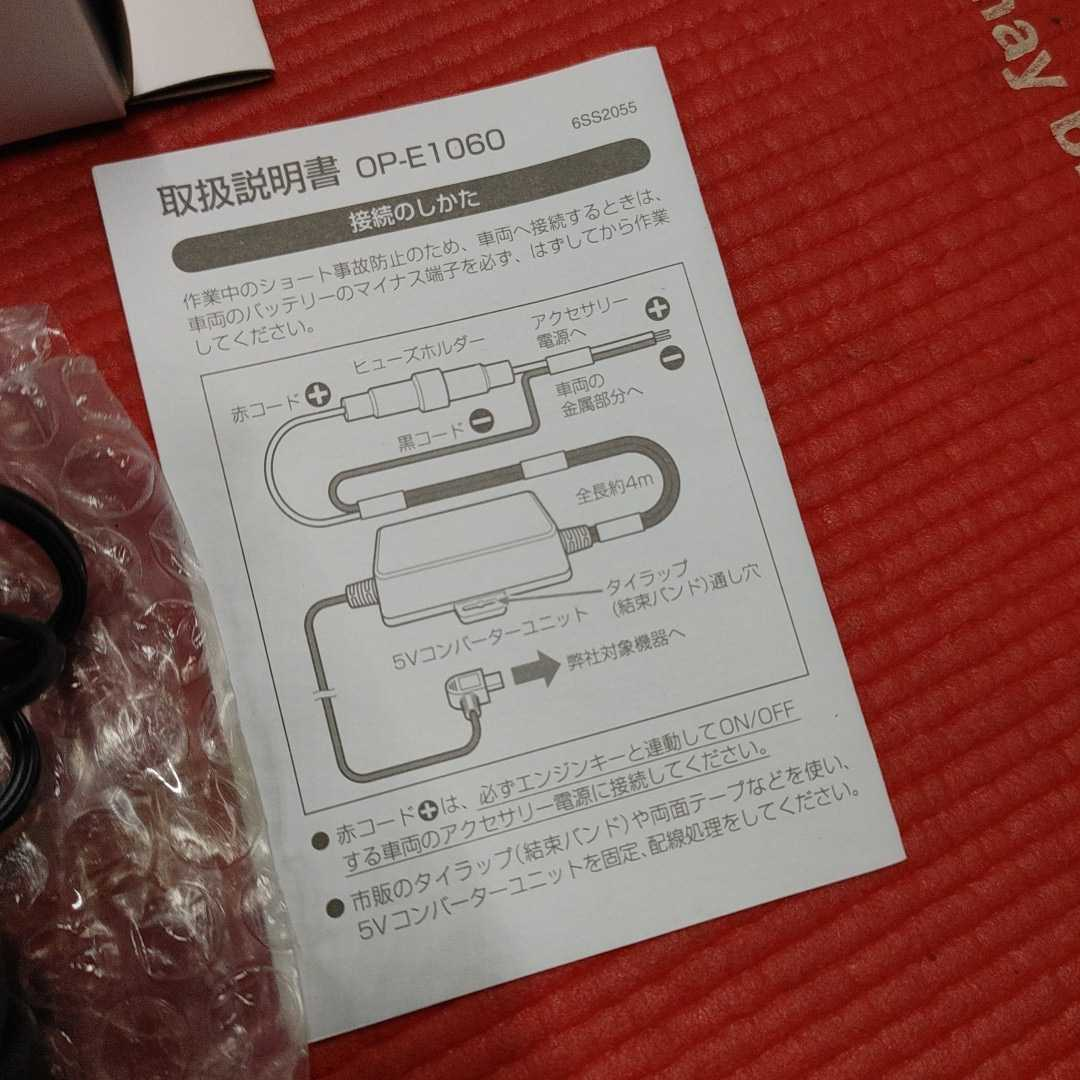 YUPITERU/ユピテル製ドライブレコーダー用 USB電源直結コード【OP-E1060】新品未使用品②_画像3