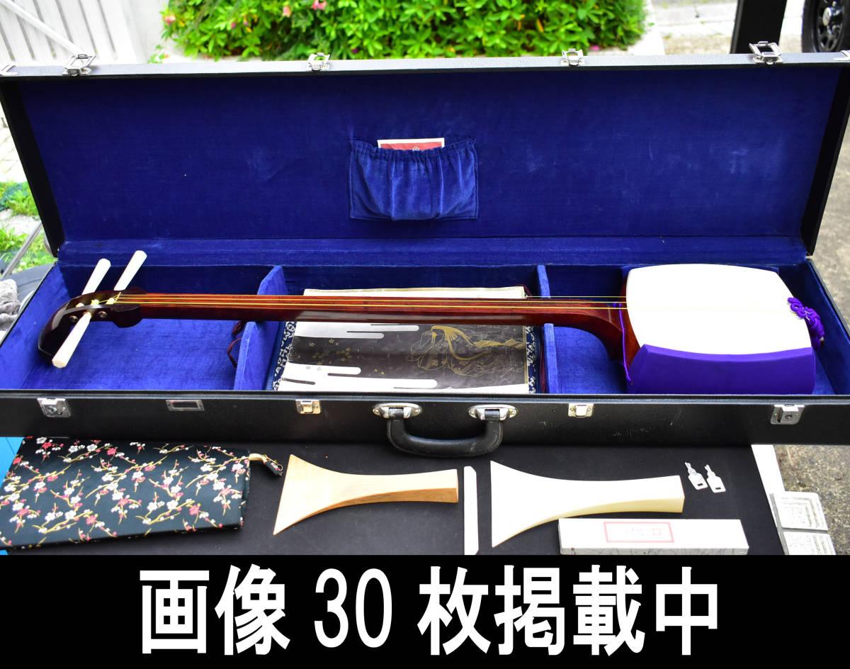 津軽三味線 綾杉胴 高級撥 開き11cm 長さ20cm 重さ179g 糸巻き ハードケース付 和楽器 画像30枚掲載中