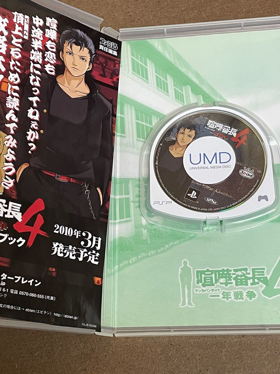 PSPソフト 7本セット