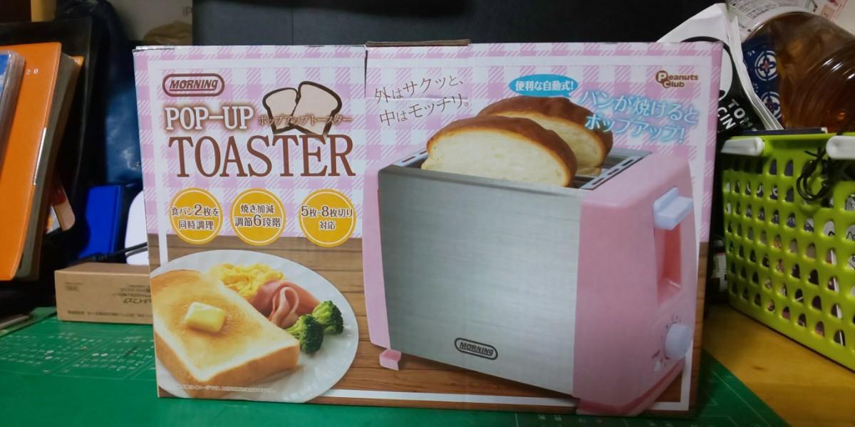 POP-UP TOASTER ポップアップトースター