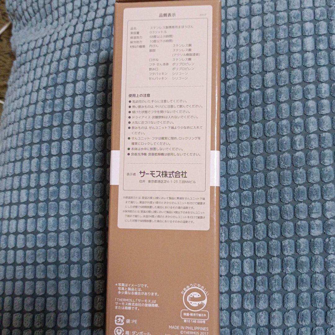 サーモス水筒 真空断熱ケータイマグ 500ml クリーミーゴールド/タイガー象印