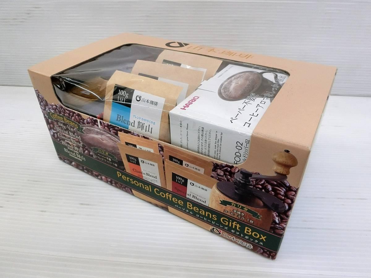 【未使用品】山本珈琲 ギフトボックス ドリッパー&手挽ミル&コーヒー豆4種セット_画像1