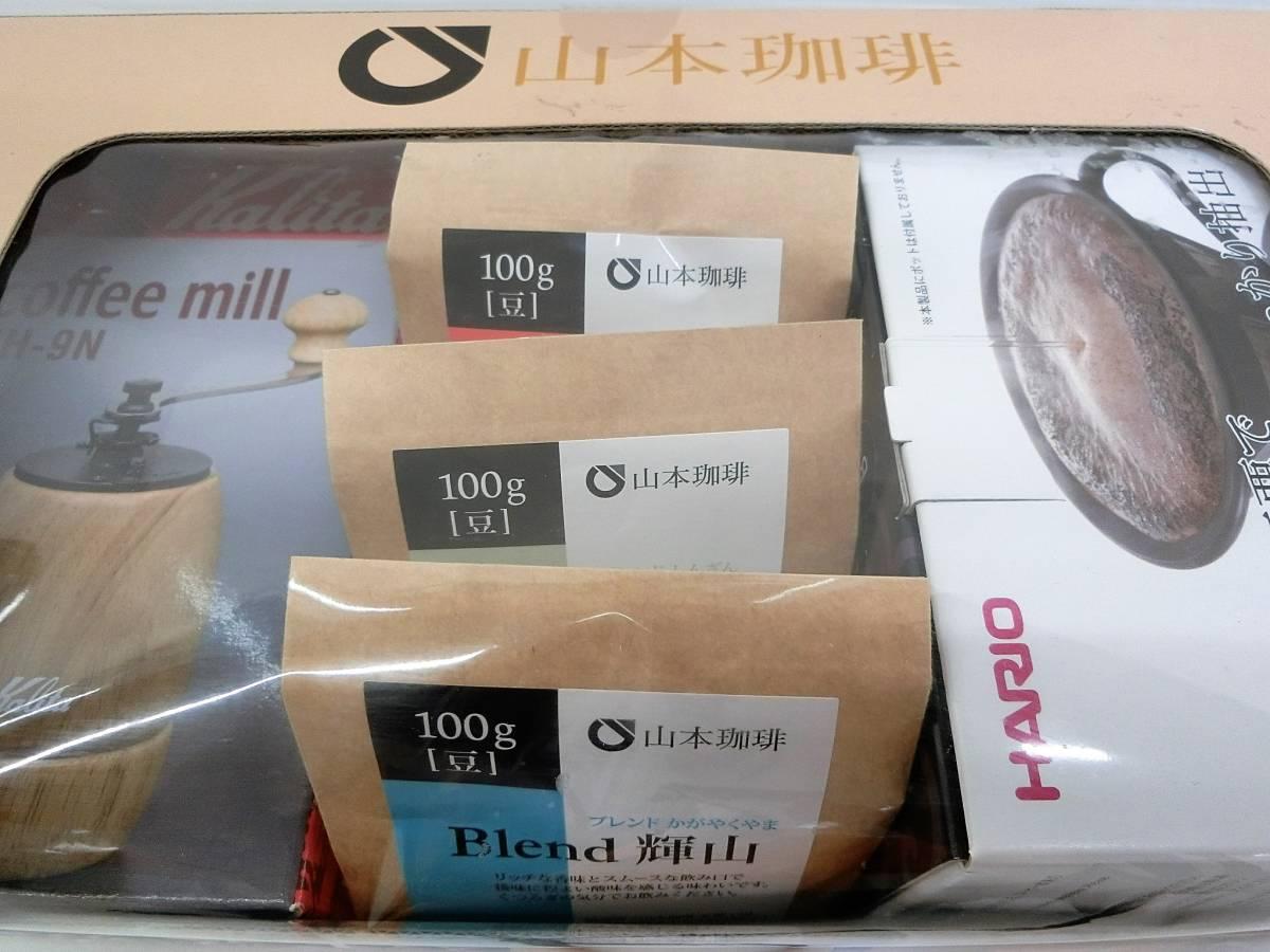 【未使用品】山本珈琲 ギフトボックス ドリッパー&手挽ミル&コーヒー豆4種セット_画像2
