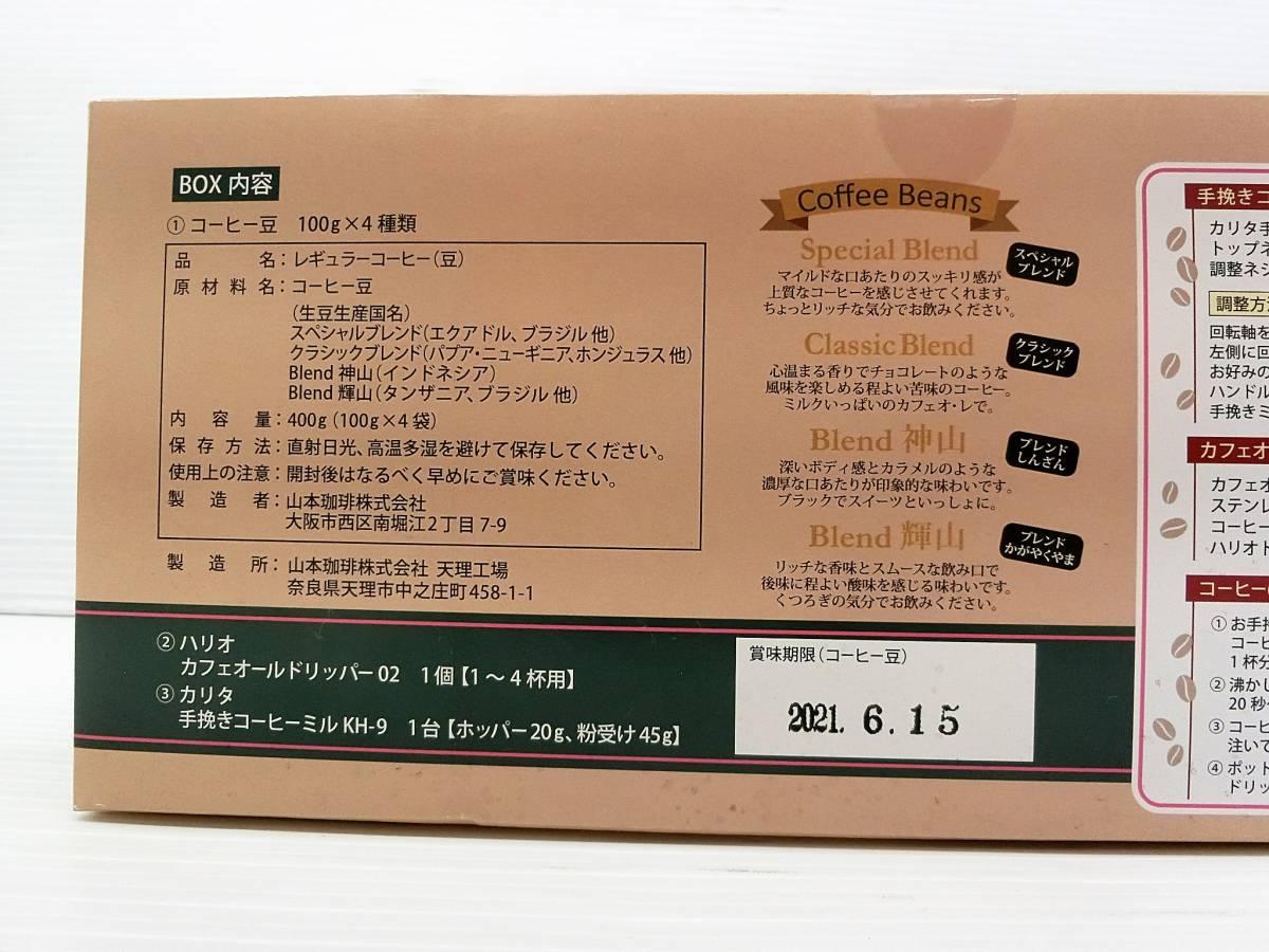 【未使用品】山本珈琲 ギフトボックス ドリッパー&手挽ミル&コーヒー豆4種セット_画像4