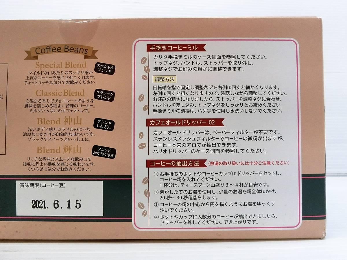 【未使用品】山本珈琲 ギフトボックス ドリッパー&手挽ミル&コーヒー豆4種セット_画像5