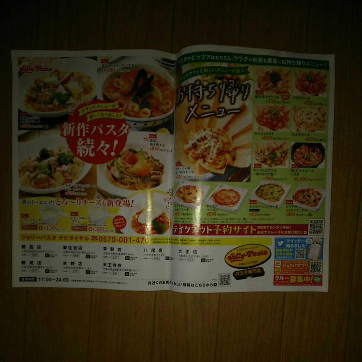 ジョリーパスタ  クーポン 広告紙 有効期限:2021.5/23(日)迄_画像2