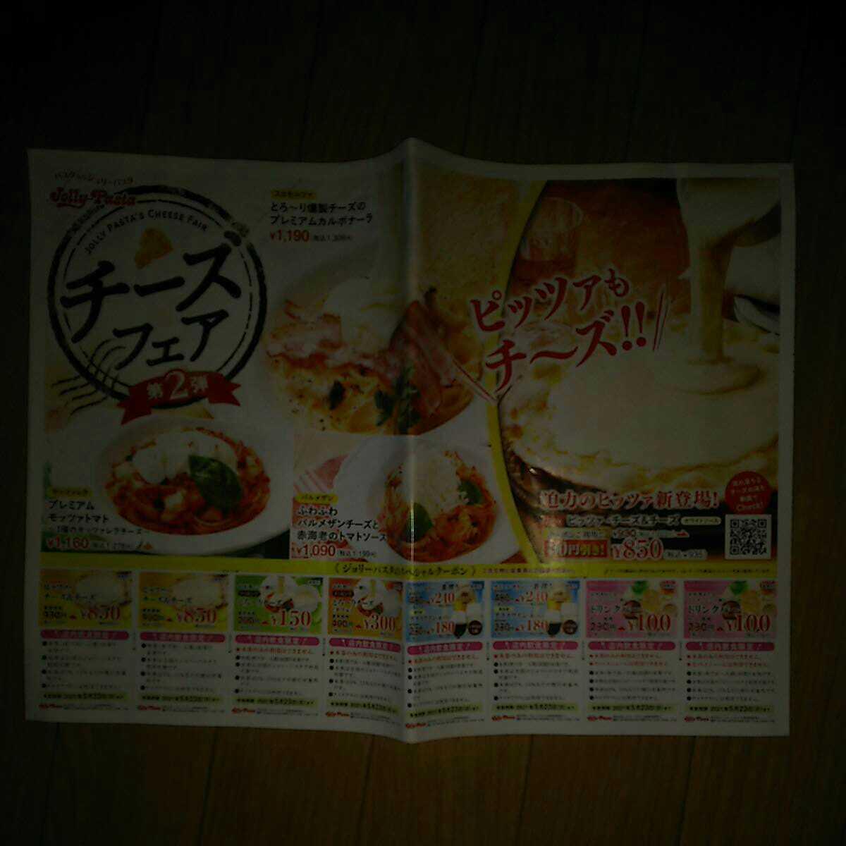 ジョリーパスタ  クーポン 広告紙 有効期限:2021.5/23(日)迄_画像1