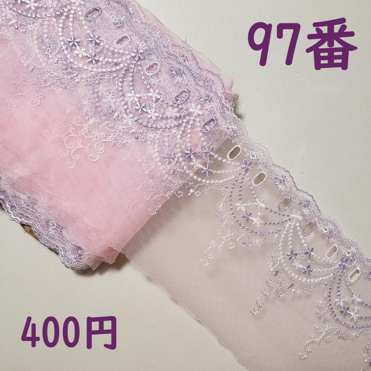 97.高品質刺繍チュールレース生地4メートル チュールレース