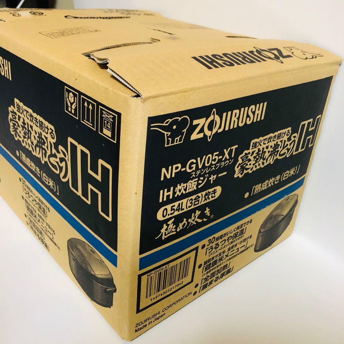 【新品未使用】象印 IH炊飯ジャー 極め炊き 3合NP-GV05-XT ステンレスブラウン 炊飯器 ZOJIRUSHI