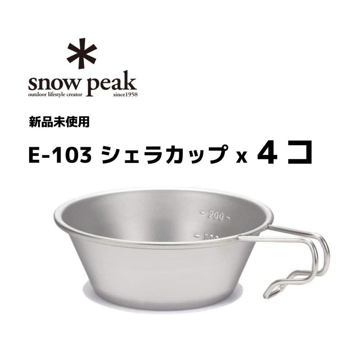 snow peak  スノーピーク シェラカップ E-103 4個セット