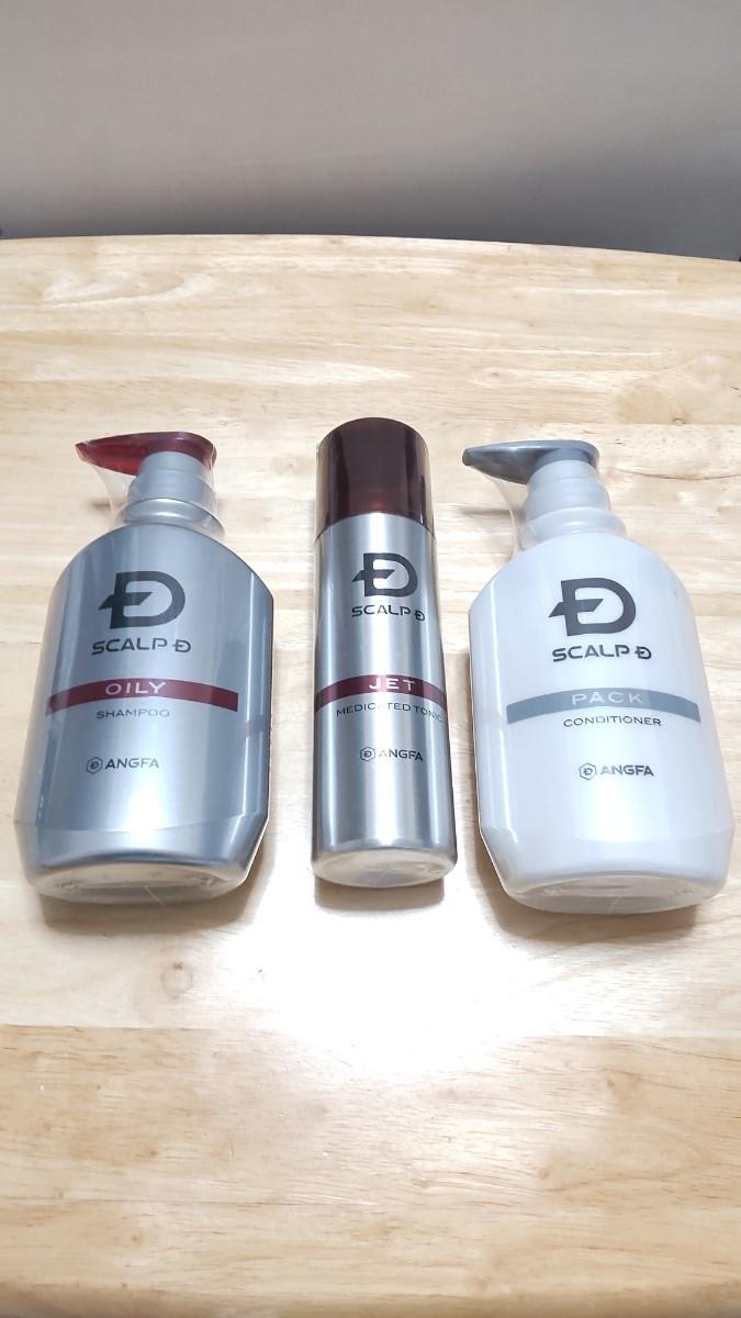 スカルプD 薬用スカルプシャンプー 発毛促進3点セット