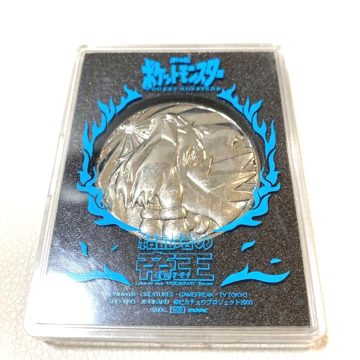 劇場版ポケットモンスター 結晶塔の帝王 エンテイ 記念メダル 記念コイン