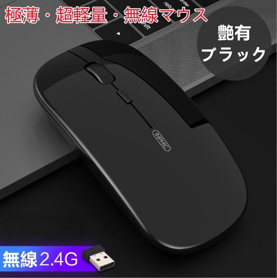 ワイヤレスマウス 無線マウス バッテリー内蔵 充電式 薄型 光学式 高精度 持ち運び便利