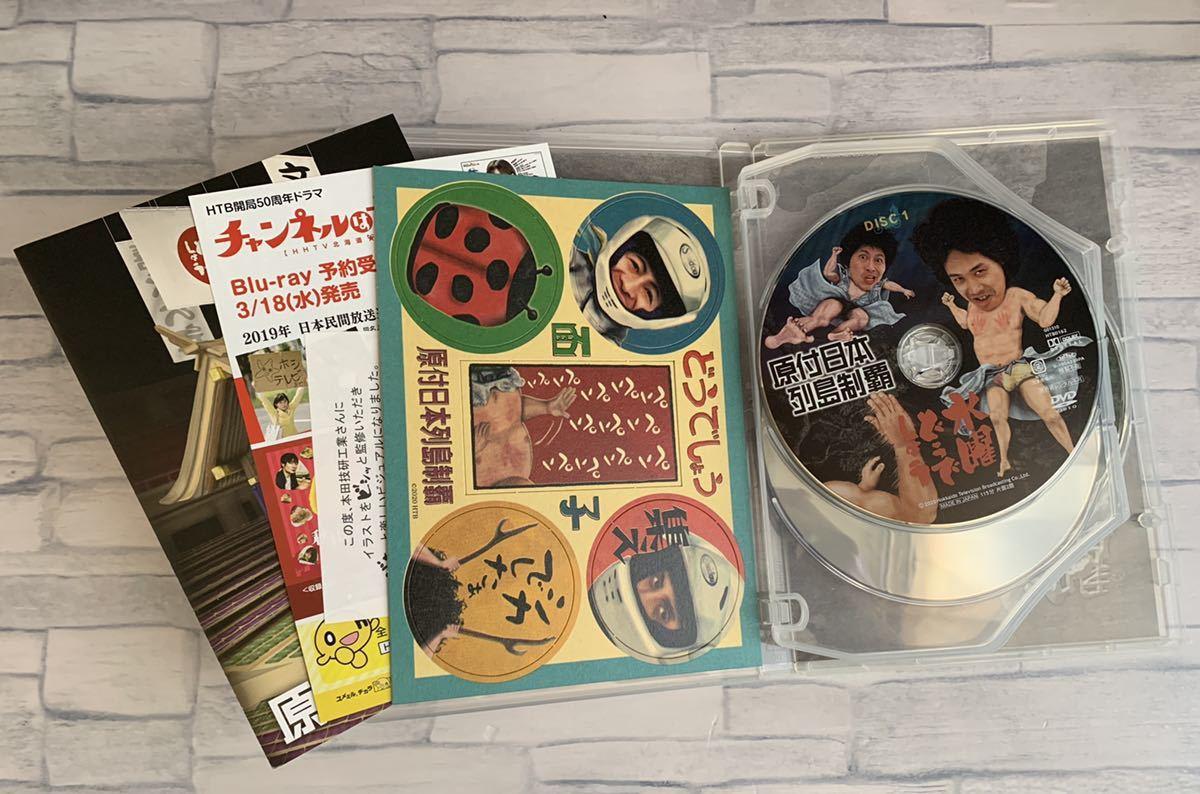 水曜どうでしょう DVD 第29弾 原付日本列島制覇 大泉洋 鈴井貴之_画像2
