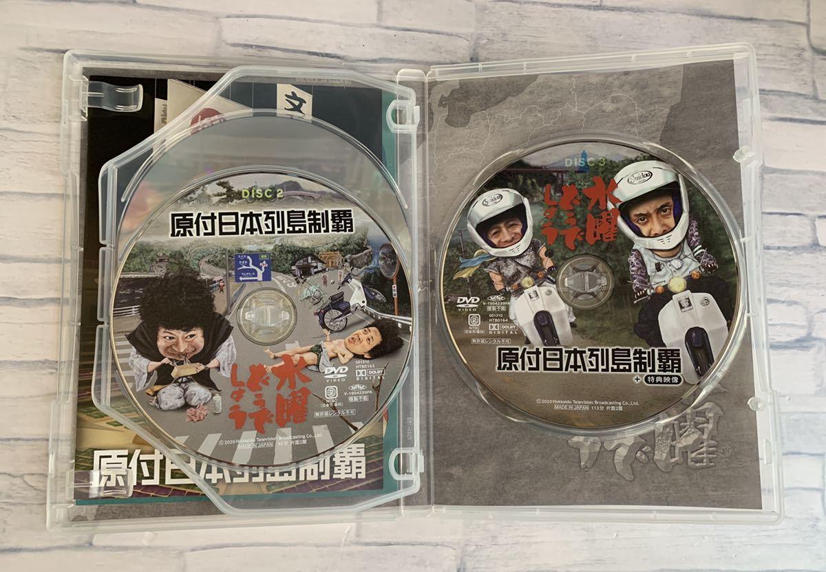 水曜どうでしょう DVD 第29弾 原付日本列島制覇 大泉洋 鈴井貴之_画像3