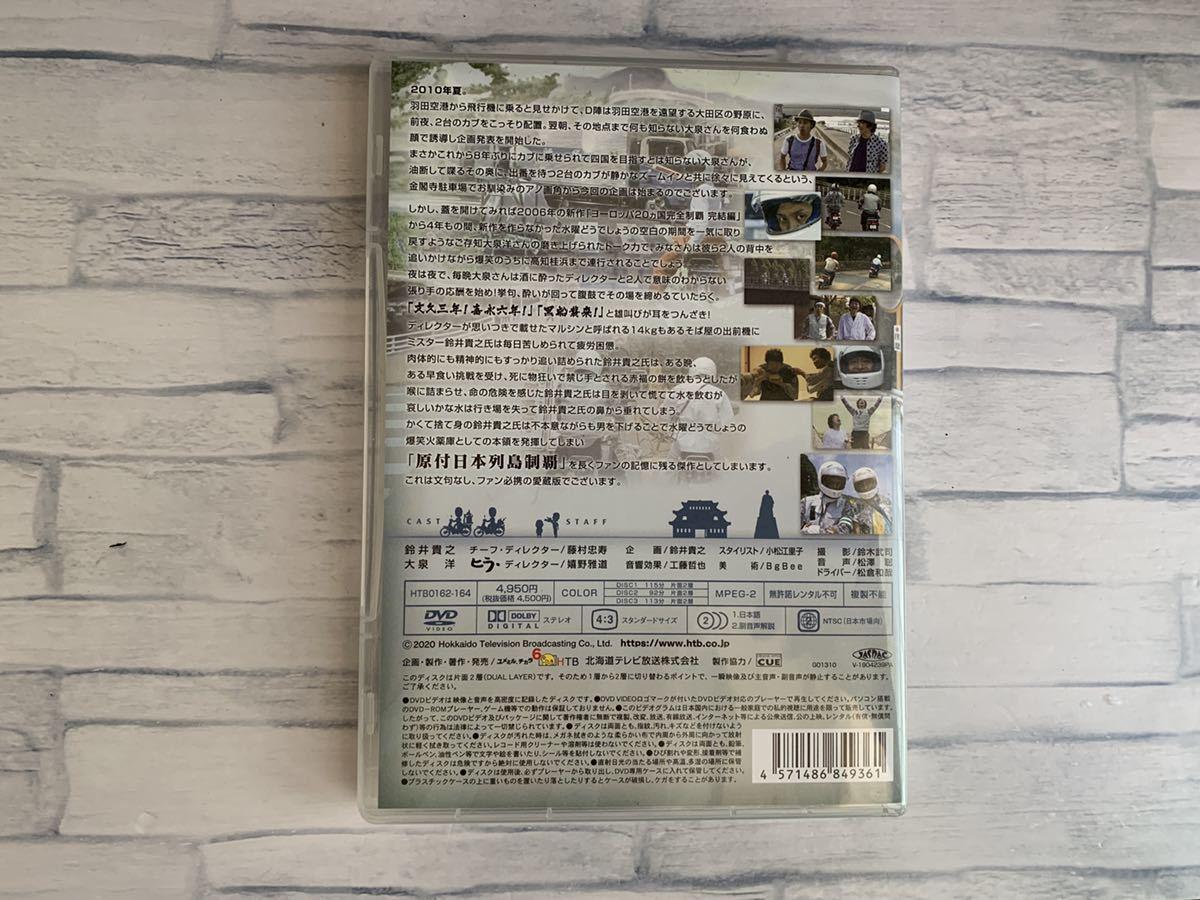 水曜どうでしょう DVD 第29弾 原付日本列島制覇 大泉洋 鈴井貴之_画像4