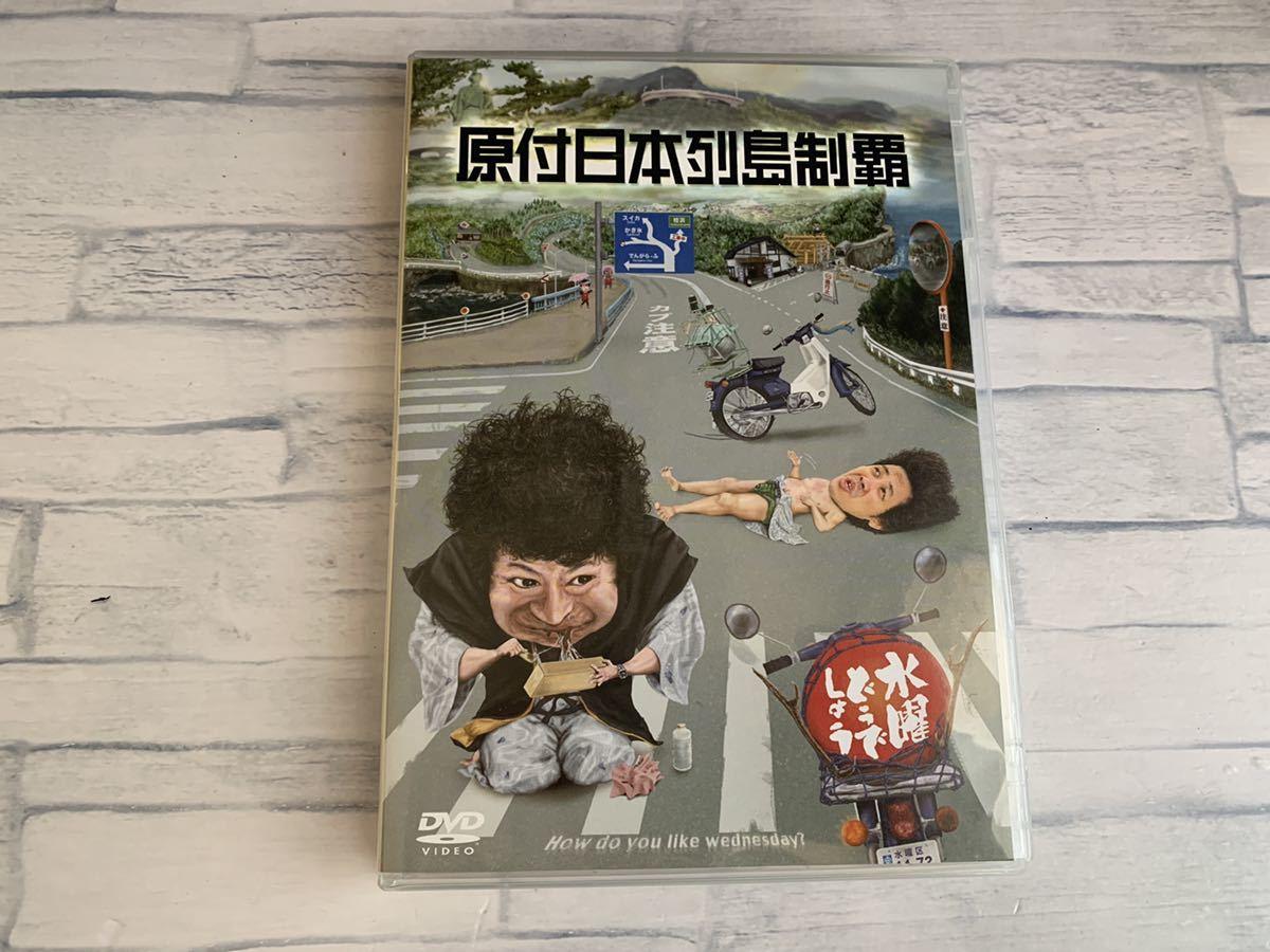 水曜どうでしょう DVD 第29弾 原付日本列島制覇 大泉洋 鈴井貴之_画像1
