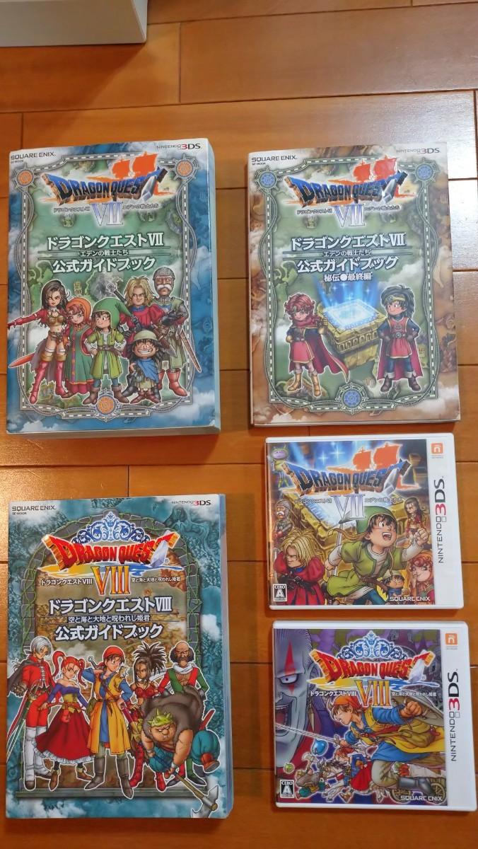 ドラクエ7& 攻略本 ドラクエ8&攻略本 3DS ドラゴンクエスト7 ドラゴンクエスト8