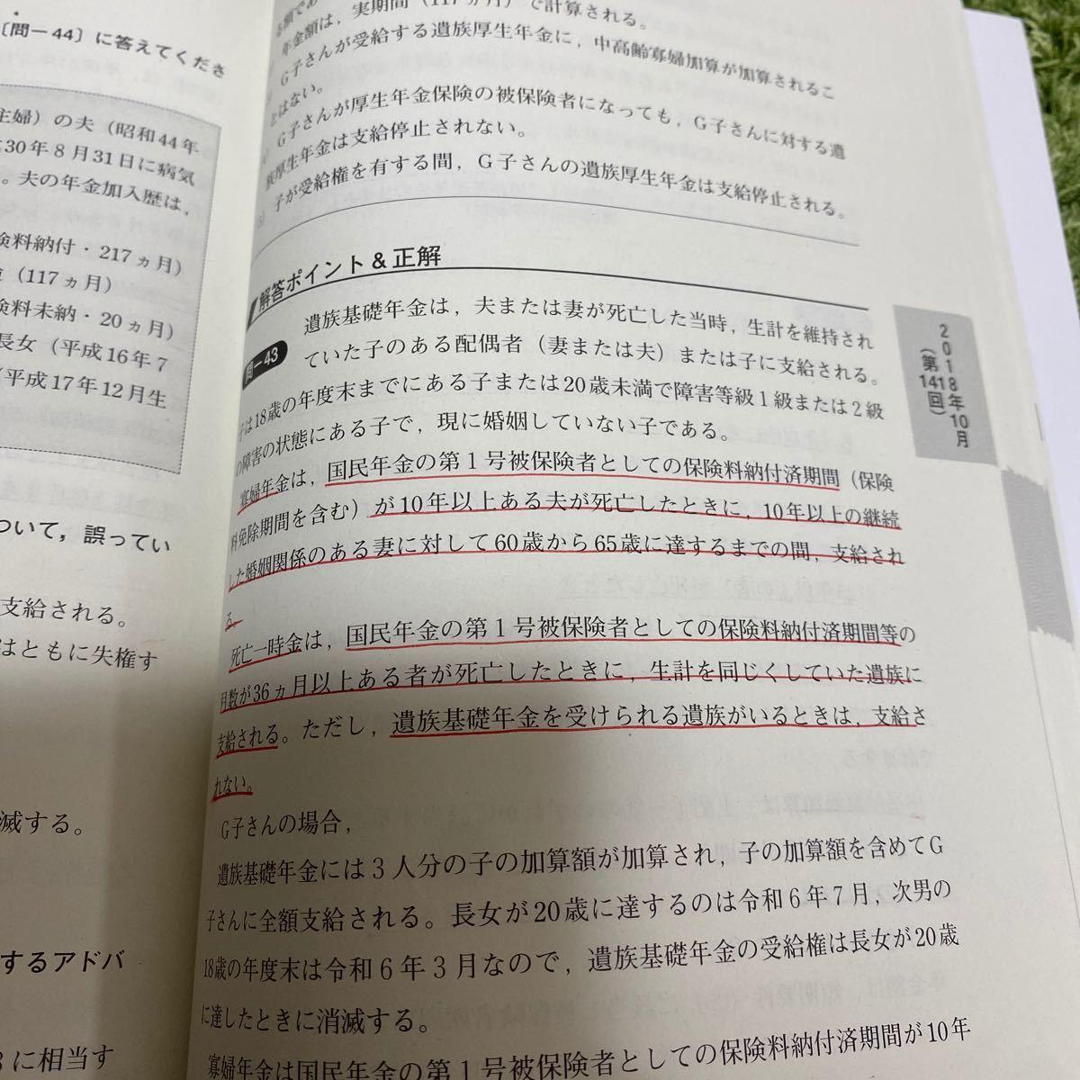 銀行業務検定試験問題解説集年金アドバイザー3級 20年3月受験用/銀行業務検定協会/編