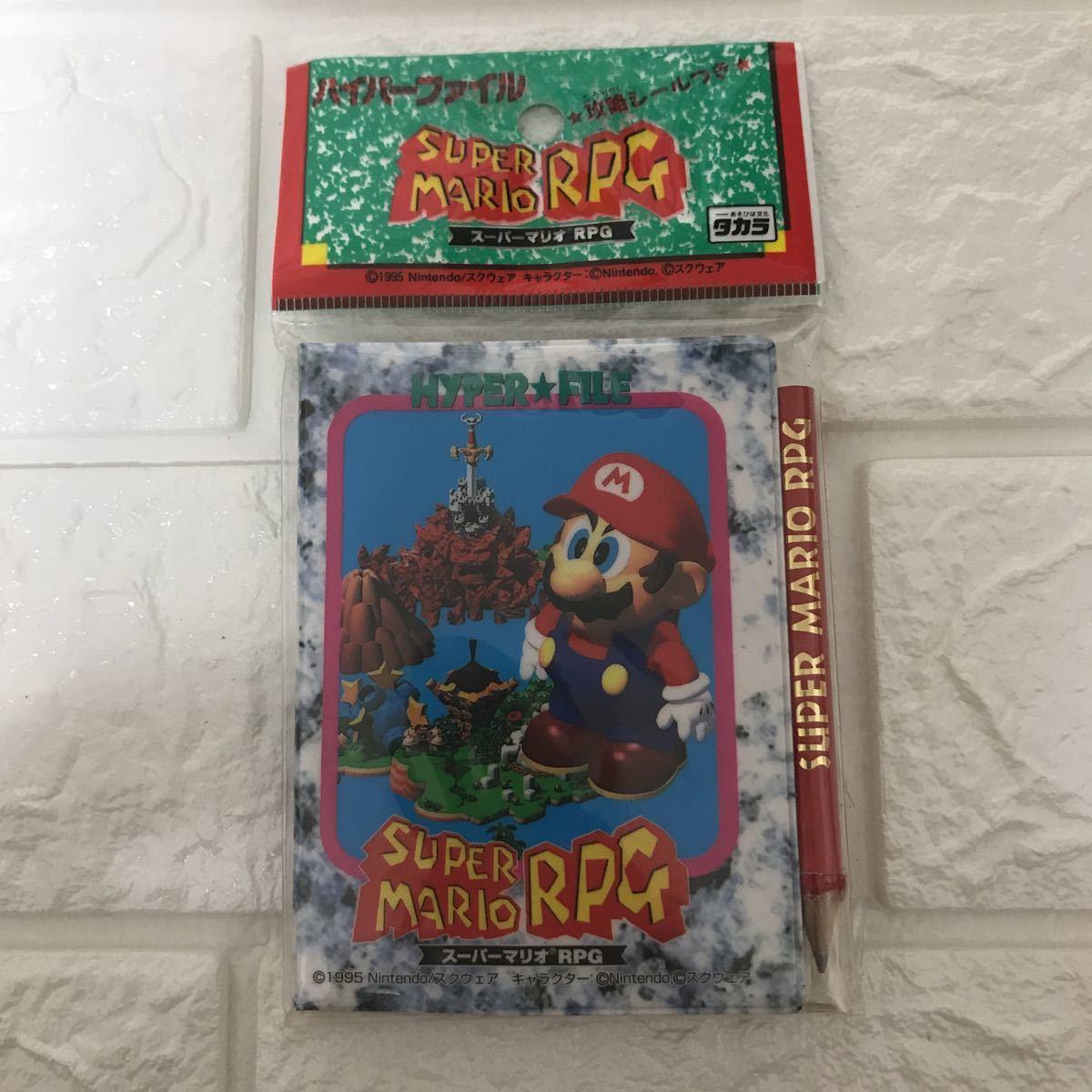 【激レア・未使用品】sfc SFC スーパーマリオRPG ハイパーファイル 任天堂 1995 鉛筆付き タカラ 攻略シールつき 未開封品 日本製_画像1
