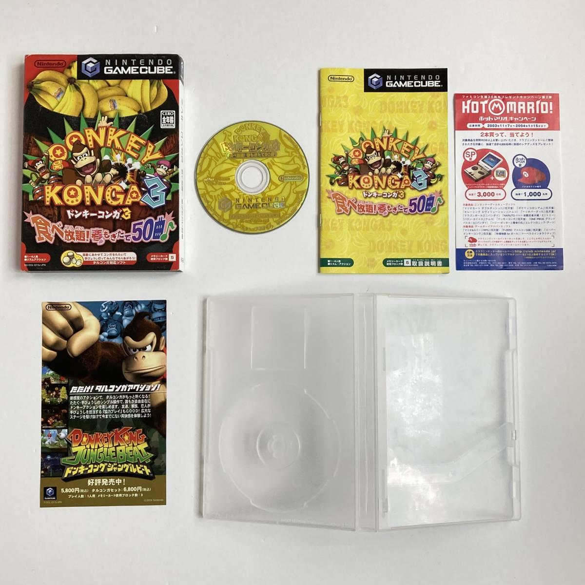 ゲームキューブ ドンキーコンガ 1 2 3 4本セット / Lot 4 Gamecube Donkey Konga 1 2 3 Jungle Beat Nintendo GC Game Cube Japan JP