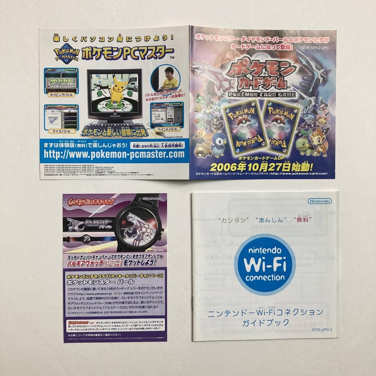 任天堂 ニンテンドーDS ポケットモンスター パール ポケモン / Pokemon Pearl Pokmon Pocket Monster Nintendo DS NDS RPG Game Japan JP