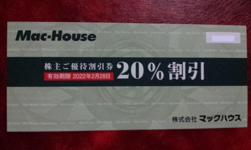 2022年2月28日迄★ マックハウス株主ご優待 20%割引券 1~9枚 送料63円~_画像1