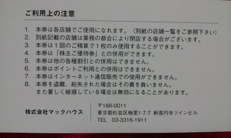 2022年2月28日迄★ マックハウス株主ご優待 20%割引券 1~9枚 送料63円~_画像2