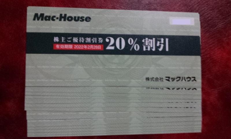 2022年2月28日迄★ マックハウス株主ご優待 20%割引券 1~9枚 送料63円~_画像3