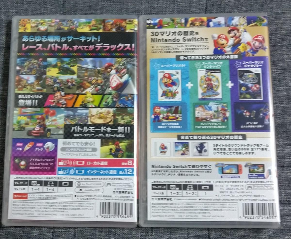 【新品未開封】マリオカート8デラックス+スーパーマリオ 3Dコレクション