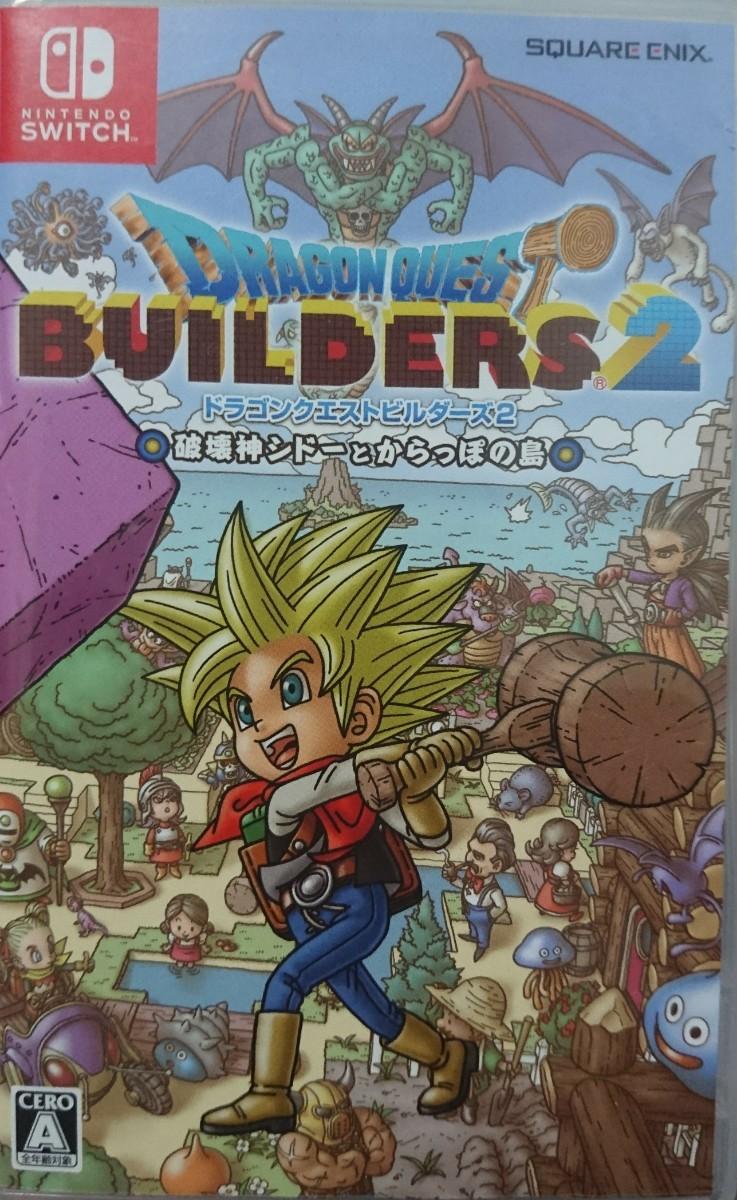 ドラゴンクエスト ビルダーズ2 破壊神シドーとからっぽの島