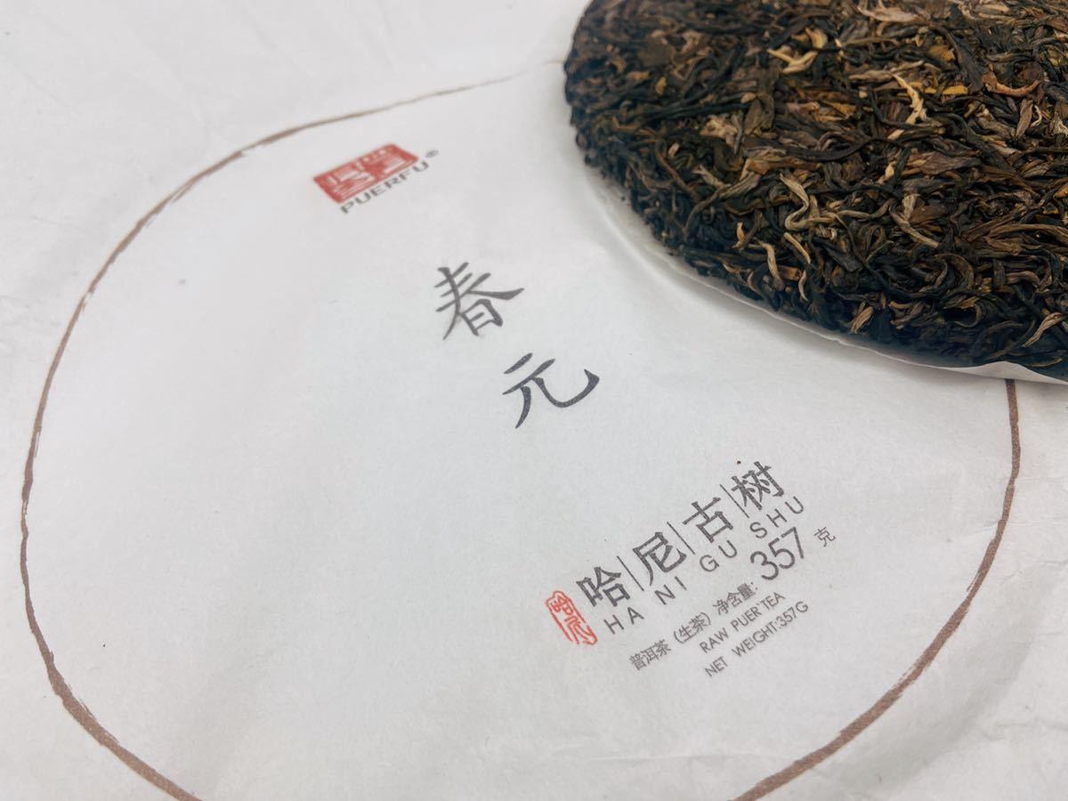 中国雲南省 プーアル茶「春元」 生茶 古樹茶 2013