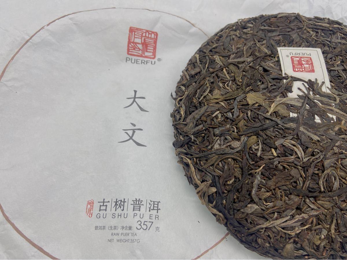 哈尼古茶 雲南省 プーアル茶 「大文」生茶 古樹茶  2015