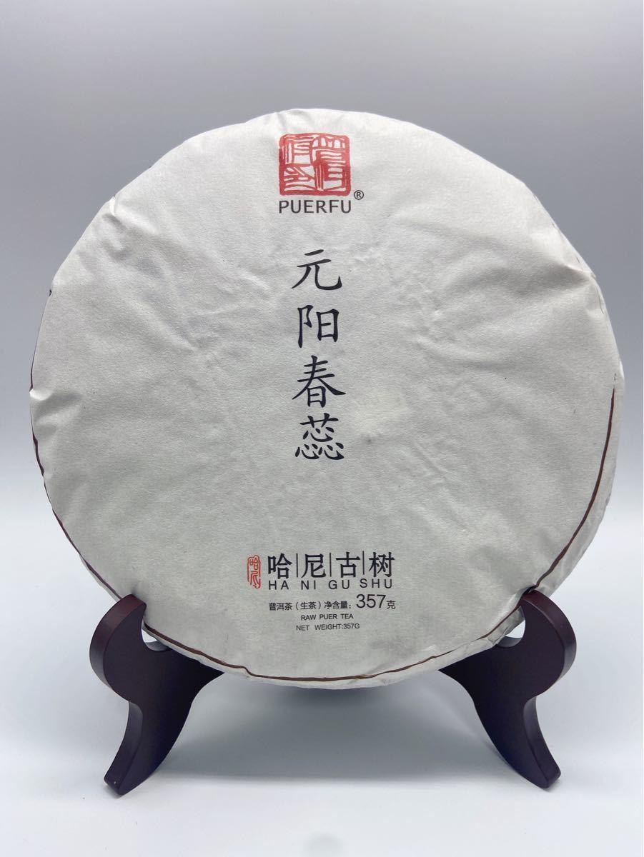 哈尼古茶 雲南省 プーアル茶「元陽春蕊」 生茶 古樹茶 2012