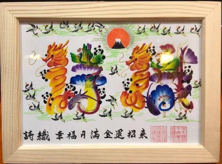 A5サイズ額縁付き 開運花文字 お客様名前を書きます 誕生日 米寿 還暦 贈り物 開運絵画 東京オリンピック 日本のお土産 風水 花文字