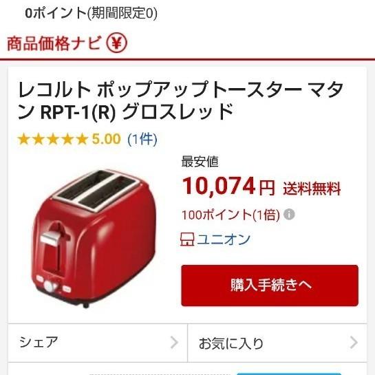 美品☆レコルト☆ポップアップトースター☆ マタン RPT-1(B)