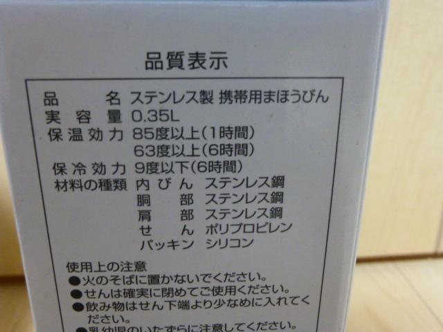 〇送料無料 新品未使用 タイガー 水筒 350ml マグ ステンレスボトル ワンタッチ オペラピンク MCX-A351 2本セット