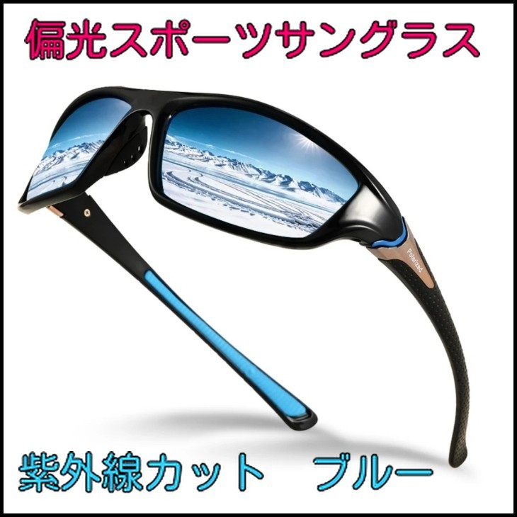 偏光 スポーツサングラス ブルー 男女兼用  紫外線カット アウトドア キャンプ フィッシング