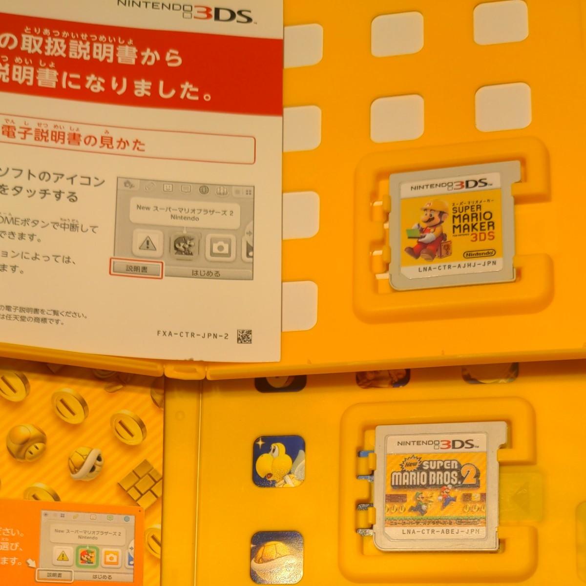 スーパーマリオメーカー3DS Newスーパーマリオブラザーズ2