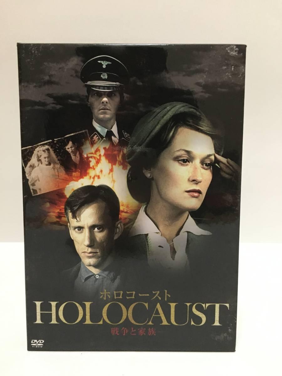 ドラマ ホロコースト 戦争と家族 DVD-BOX 5枚組 日本語字幕 メリル・ストリーブ