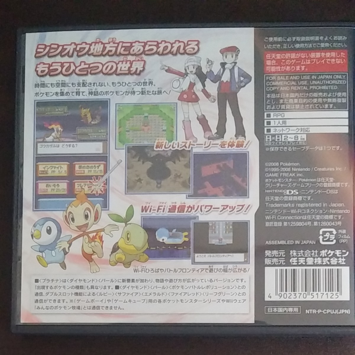 DSソフト ポケットモンスタープラチナ