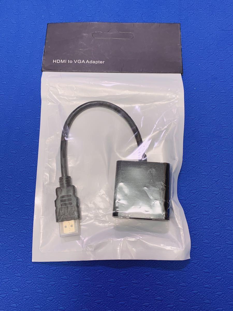 HDMI to VGA 変換ケーブル