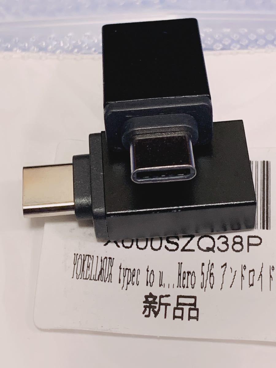 USB-C to USB 3.0 変換アダプター 2個セット