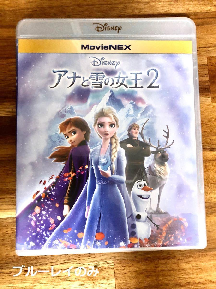 アナと雪の女王 2 ブルーレイのみ アナ雪2 blu-ray